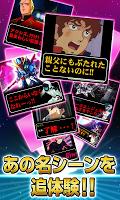 Screenshot 2: 高達卡牌收藏/GUNDAM CARD COLLECTION
