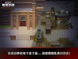 Screenshot 2: 殭屍學園 : 黑色廚房