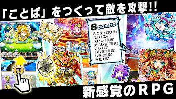 Screenshot 3: コトダマン ‐ 共闘ことばRPG