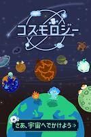 Screenshot 1: Cosmology