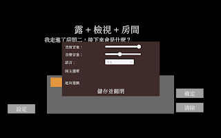 Screenshot 3: 露的房間