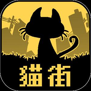 Icon: 黑貓與沒有你的街道
