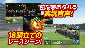 Screenshot 2: Winning Post スタリオン
