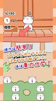 Screenshot 2: ねこじんち