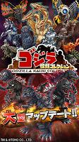 Screenshot 1: ゴジラ 怪獣コレクション(ゴジコレ)