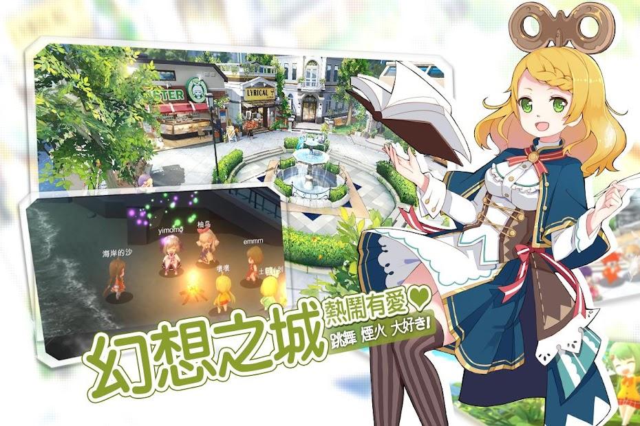 Screenshot 1: 幻想計劃 (繁中版)
