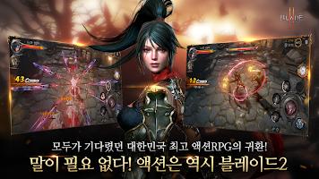 Screenshot 2: Blade 2 | Korean