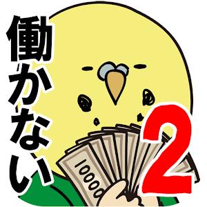 Icon: 借金あるからギャンブルしてくる2 〜マカオ編〜