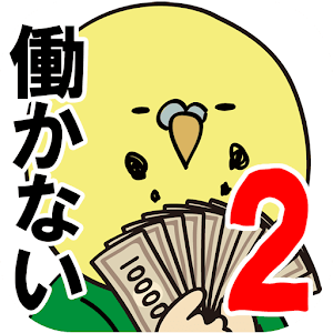 Icon: 賭博雖可恥但有用2~澳門篇