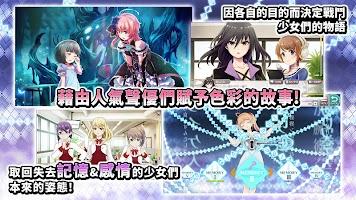 Screenshot 2: 東京偶像計畫