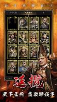 Screenshot 4: Warlords of Sengoku | 대만버전