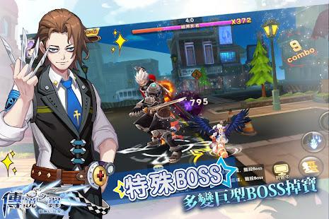 Screenshot 3: 傳說之翼
