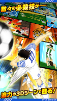 Screenshot 3: Captain Tsubasa: Tatakae Dream Team JP Ver.
