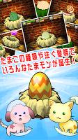 Screenshot 2: 育成ゲーム たまごDEポン!