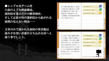 Screenshot 4: 夜霧之村 免費特別篇