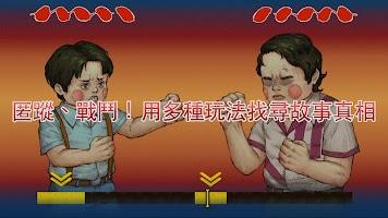 Screenshot 3: 螢幕判官