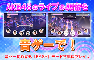 Screenshot 1: AKB48 BEAT CARNIVAL