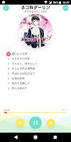 Screenshot 2: ドラマCDファン