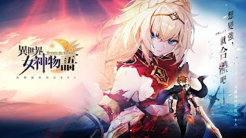 Screenshot 1: 異世界女神物語