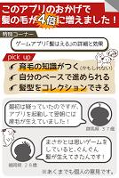 Screenshot 3: 毛髮育成