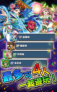 怪物彈珠 - 繁中版