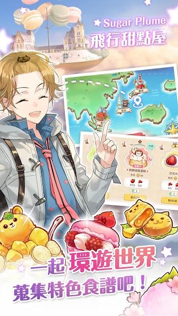 Screenshot 2: 甜點王子2