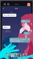 Screenshot 1: 加藤紗里、不倫疑惑!? 謎解き・脱出ゲーム(公式)