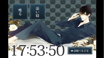 Screenshot 3: 添い寝カレシ 週刊添い寝CD 「翔」ver.