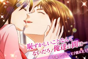 Screenshot 2: 【恋愛ゲーム無料アプリ】オトナの選択