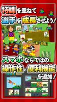Screenshot 4: カルチョビットA(アー) サッカークラブ育成シミュレーション