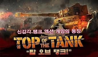 Screenshot 1: 裝甲坦克