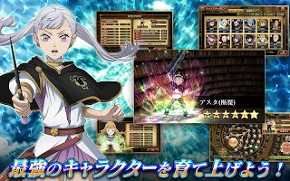 Screenshot 4: Black Clover: Infinite Knights | Japanese