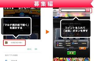 Screenshot 2: 怪物彈珠揭示板