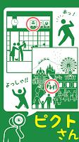 Screenshot 1: 探索ゲーム-ピクトさんを探せ! - 君は発見できるかな?
