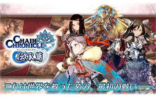 Screenshot 1: 鎖鏈戰記 Chain Chronicle (日版)