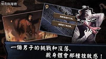 Screenshot 4: MazM:傑奇與海德