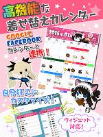 Screenshot 1: SHOW BY ROCK!!- 着せ替えカレンダー