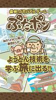 Screenshot 1: ぶたポン