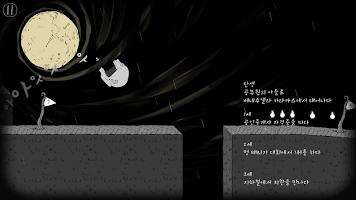 Screenshot 3: Heads Off: 사요나라 인생