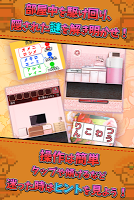 Screenshot 4: 逃出NEET