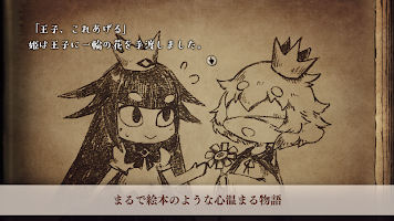 Screenshot 4: 嘘つき姫と盲目王子
