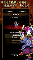 Screenshot 4: 악마에게 영혼을 팔아보았다