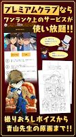 Screenshot 3: 공식 만화 어플 명탐정 코난_일본판