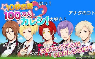 Screenshot 1: 100万人カレシ【10秒恋愛乙女ゲーム】