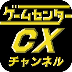 Icon: Game Center CX Episodes