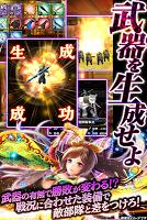 Screenshot 4: 軍勢RPG 蒼の三国志