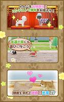 Screenshot 2: てのひらワンコ ★スマホでわんこ育成★