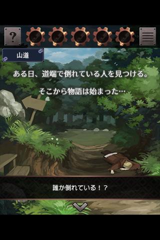 Screenshot 2: 星之森修理屋