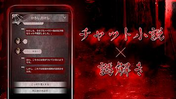 Screenshot 4: ガチ怖(ガチコワ)