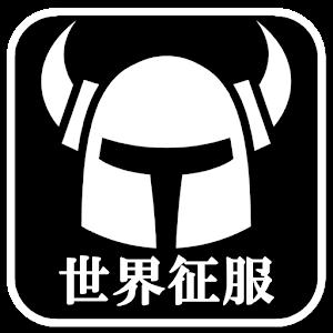 Icon: 世界征服できない(放置できない放置ゲーム)